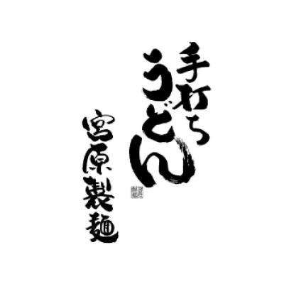 Handmade Udon MIYAHARA SEIMEN