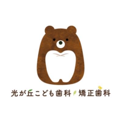 HIKARIGAOKAKODOMOSHIKA・KYOUSEISHIKA